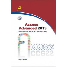 Access Advanced 2013