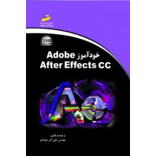 خودآموز Adobe After Effects CC